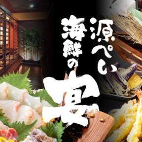 寿司・炉端 源ぺい 伏見竹田店