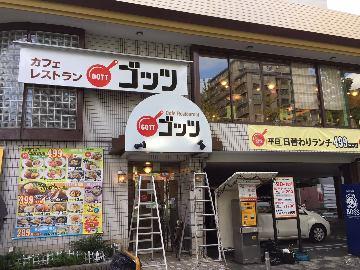 カフェレストラン ゴッツ 西区南堀江店