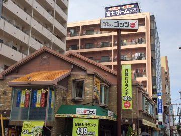カフェレストラン ゴッツ 我孫子店
