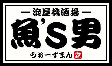 淀屋橋酒場 魚's男(うぉーずまん)
