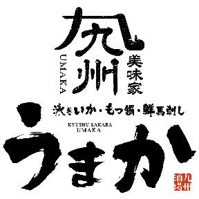 個室 泳ぎイカ 九州うまか 北浜駅前店