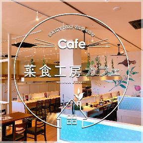 菜食工房 伊丹店