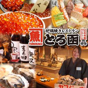 知床漁場プロデュース 炉端焼き とろ函 守山店