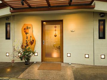 日本料理 和やまむら image