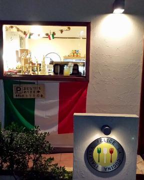LA CUCINA ITALIANA FELICE