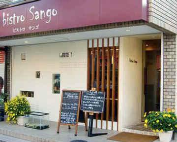 bistro Sango image