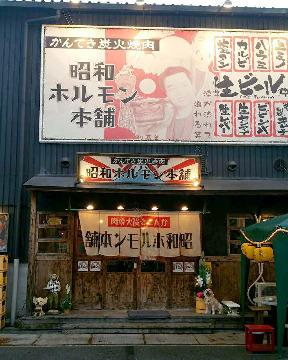 和楽(わぐら) 新金岡店