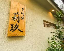 京町堀に佇む清澄な一軒 店主が認めた暖簾の屋号が揺れる