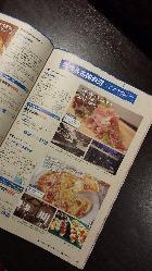 食べ放題雑誌に紹介されました♪