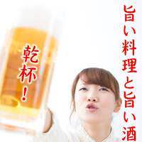 驚きの!単品注文OK!時間無制限で飲み放題が1290円より♪