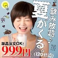 夏が来る!!飲み放題999円が始まる!!