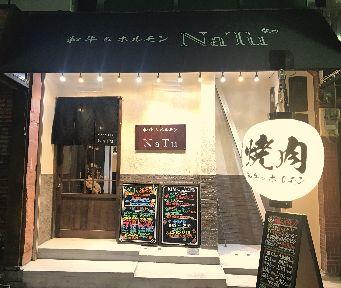 和牛・ホルモン NaTu〜なつ〜