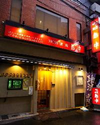 JR高槻芥川商店街から 赤い看板が目印です。