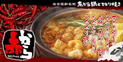 赤から 奈良三条店
