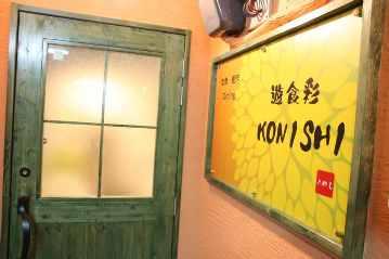 遊食彩 KONISHI