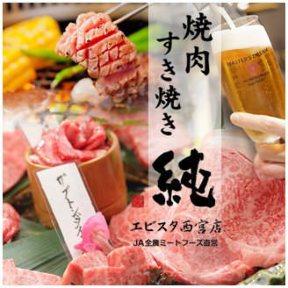 焼肉・すき焼き 純 エビスタ西宮店 image