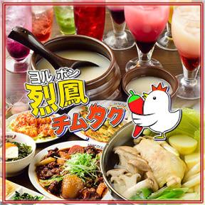 韓国料理専門店 ヨルボン チムタク image
