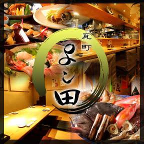 旬魚菜 よし田 瓦町本店