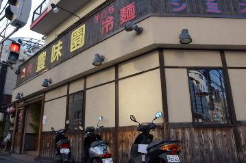 焼肉 豊味園 江坂本店 image