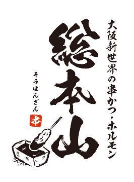 大阪新世界串かつ・ホルモン総本山 本町店