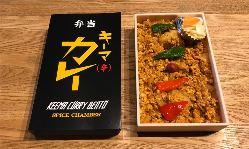 《お土産/テイクアウト用》キーマカレー(辛)弁当