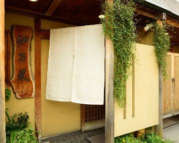 日本料理 伊万栄