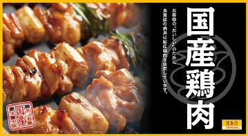 焼鳥屋 鳥貴族 熊谷カルパ店