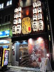 三宮駅徒歩3分とアクセスも便利!ご来店お待ちしてます!