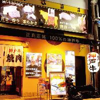 三ノ宮駅徒歩5分!皆様のご来店お待ちしています!