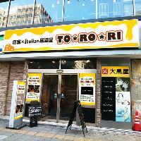 【西梅田駅より1分】 ヒルトンプラザ向かい!大きな看板が目印