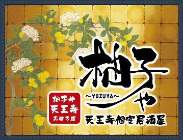 天王寺 個室居酒屋 柚子や 〜yuzuya〜 天王寺アポロビル店