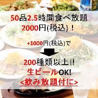 サムギョプサルが食べ放題!お値段2500円で大満足♪