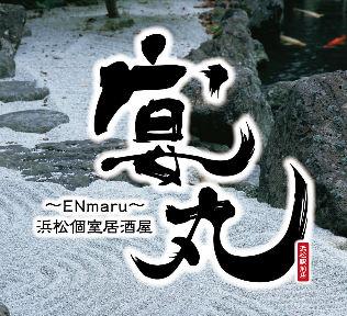 京橋 個室居酒屋 宴丸 〜ENmaru〜 京橋駅前店