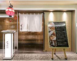 オー・エム・ホテル日航ビルの地下2階に当店はございます。