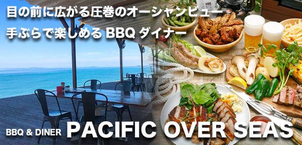 PACIFIC OVER SEAS BBQ&ダイナー image