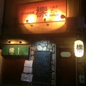 姫路 播州居酒屋 くぬぎ