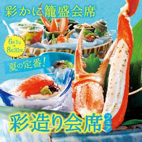 かに道楽 江坂店 image