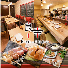 Bon-tune 〜ボントゥーレ〜