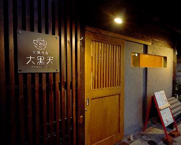 七福酒場 大黒天