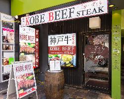 なんば駅 徒歩4分!神戸牛の大きな看板が目印!