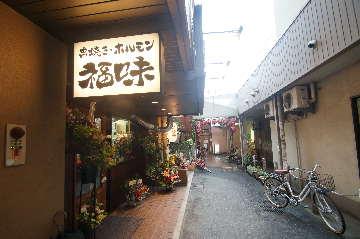 串焼き・ホルモン鉄板鍋 福味