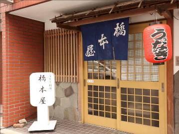 うなぎ料理 橋本屋 神戸店
