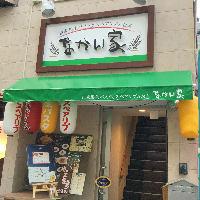 駅近です♪西中島南方駅 徒歩3分!お待ちしております。