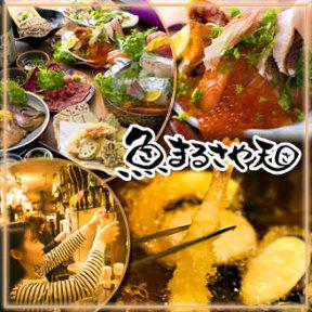 魚と天ぷらの居酒屋 まるさや 本店