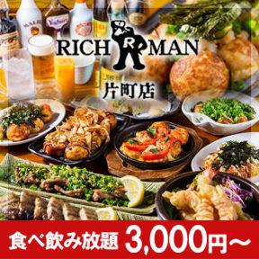 京橋個室 居酒屋 RICHMAN〜リッチマン〜 片町店