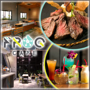 FROG CAFE〜フロッグ・カフェ〜