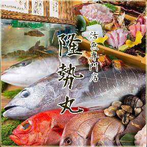 活魚専門 隆勢丸