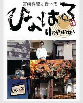 宮崎料理とうまい酒 ひなはる
