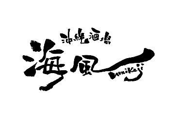沖縄酒場 海風 image