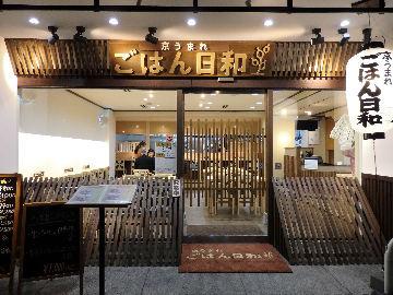 京うまれ ごはん日和 烏丸丸太町店